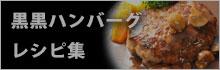 黒黒ハンバーグレシピ集