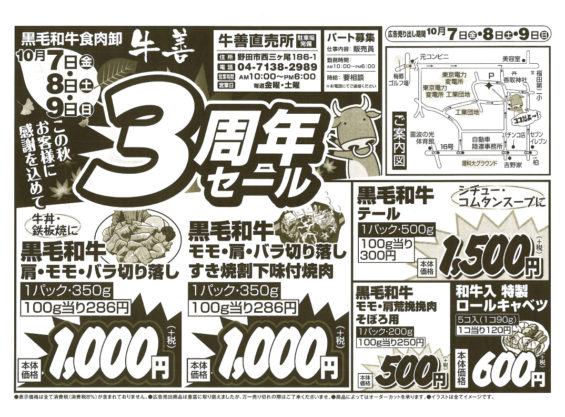 3周年記念セール